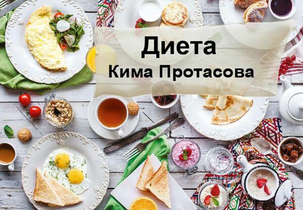 Второй третий дни на диете Протасова
