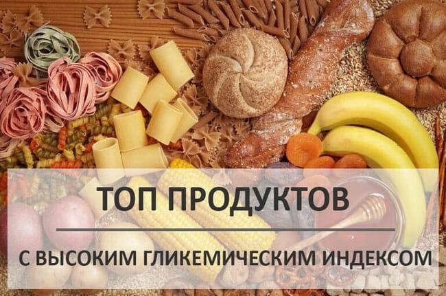 продукты с высоким индексом